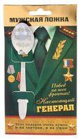 """Ложка чайная металлическая на открытке """"Настоящий генерал"""" (137 мм)"""