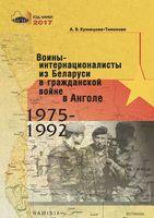 Воины-интернационалисты из Беларуси в гражданской войне в Анголе 1975-1992 годы