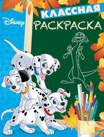 Классические персонажи Disney. Классная раскраска
