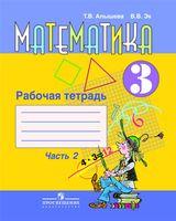 Математика. 3 класс. Рабочая тетрадь. Часть 2