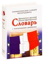 Французско-русский, русско-французский словарь с использованием грамматики
