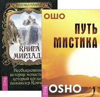 Книга Мирдада. Путь мистика (комплект из 2-х книг)