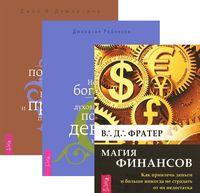 Магия финансов. Истинное богатство. Как получить огромную прибыль (комплект из 3-х книг)