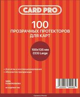 "Протекторы ""Card-Pro. CCG Large"" (100х135 мм; 100 шт.)"