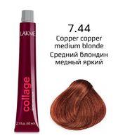 """Крем-краска для волос """"Collage Creme Hair Color"""" (тон: 7/44, средний блондин медный яркий)"""