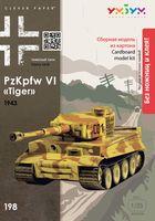 """Сборная модель из картона """"Танк PzKpfw VI TIGER"""" (мастаб: 1/35)"""