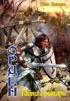 Орден. Тайный рыцарь (книга вторая)
