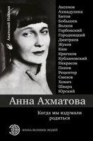 Анна Ахматова. Когда мы вздумали родиться