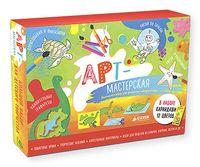 АРТ-мастерская. Большой набор для детского творчества (комплект из 5-и книг)