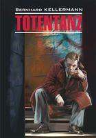 Totentanz (м)