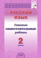 Русский язык. 2 класс. Готовые самостоятельные работы