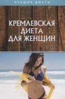 Кремлевская диета для женщин (м)