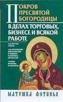 Покров Пресвятой Богородицы в делах торговых, бизнесе и всякой работе