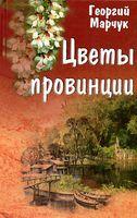 Цветы провинции