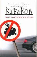Московские сказки (м)