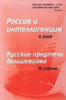 Россия и интеллигенция. Русские предтечи большевизма