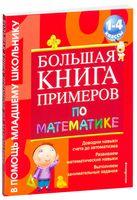 Большая книга примеров и заданий по математике. 1-4 класс