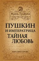 Пушкин и императрица. Тайная любовь