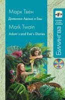 Дневники Адама и Евы (+ CD)