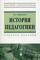 История педагогики. Учебное пособие