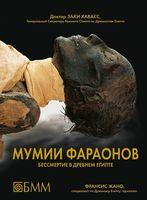 Мумии фараонов. Бессмертие в Древнем Египте
