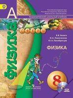 Физика. 8 класс (+ DVD)
