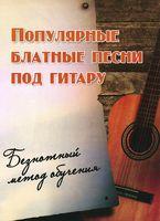 Популярные блатные песни под гитару. Безнотный метод обучения