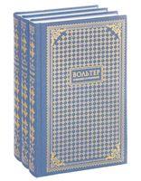 Вольтер. Собрание сочинений (комплект из 3 книг)