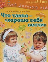 """Что такое - """"хорошо себя вести"""". Для детей 2-3 лет"""