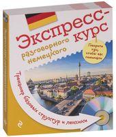 Экспресс-курс разговорного немецкого. Тренажер базовых структур и лексики (+ CD)