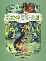 Сумей-ка