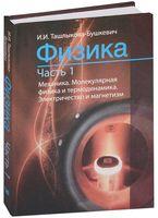 Физика. В 2-х частях. Часть 1.  Механика. Молекулярная физика и термодинамика. Электричество и магнетизм.