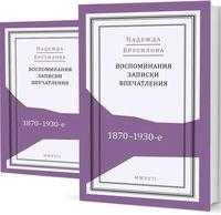 Воспоминания, записки, впечатления. 1870–1930-е. В 2 томах (комплект из 2-х книг)