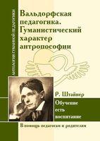 Вальдорфская педагогика. Гуманистический характер антропософии