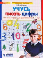 Учусь писать цифры. Рабочая тетрадь для дошкольников 5-6 лет