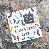 """Открытка с шоколадом """"ShokoBox. С мужским днём"""" (5 г)"""