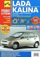 Lada Kalina. Хэтчбек, седан, универсал. Выпуск с 2004 г. Руководство по эксплуатации, техническому обслуживанию и ремонту