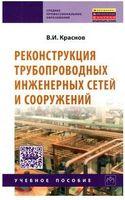 Реконструкция трубопроводных инженерных сетей и сооружений