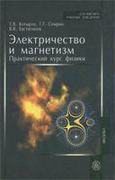 Электричество и магнетизм. Практический курс физики