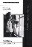 Поэтика Пастернака. Инварианты, структуры, интертексты