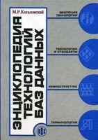 Энциклопедия технологий баз данных