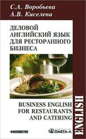 Деловой английский язык для ресторанного бизнеса