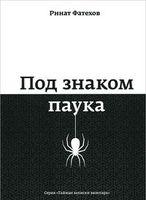 Под знаком паука