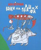 Волки на парашютах