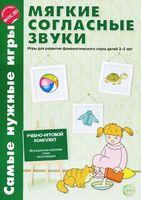 Мягкие согласные звуки. Игры для развития фонетического слуха детей 3-5 лет