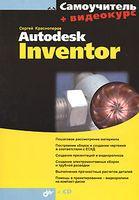 Самоучитель Autodesk Inventor (+ CD)