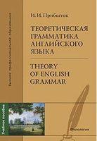 Теоретическая грамматика английского языка