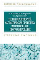 Теория вероятностей, математическая статистика, математическое программирование