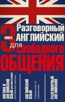 Разговорный английский для свободного общения (Комплект из 3-х книг)
