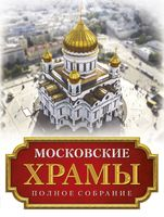 Московские храмы. Полное собрание (Комплект из 2-х книг)